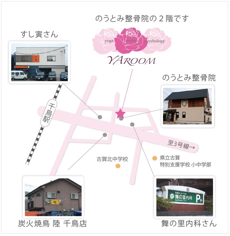 福岡県古賀市 ヨガとアロマとメンタルケアの教室 YAROOM アクセスマップ